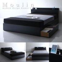 シンプルでかっこいいブラックカラー収納ベッド【Moulin】ムーラン