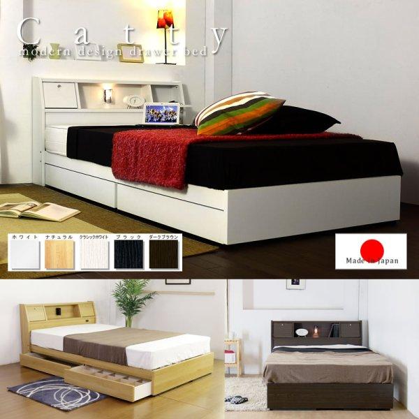画像1: 日本製ベッドフレーム:フラップテーブル 照明 コンセント 引出付ベッド