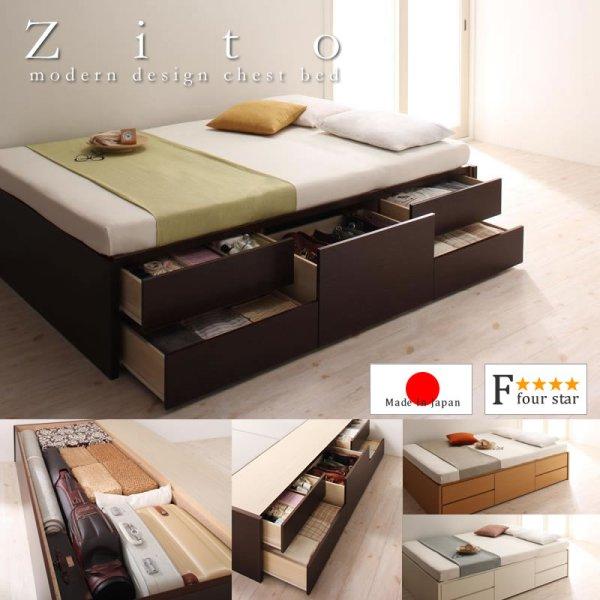 画像1: 組立設置サービス:日本製:ヘッドレスチェストベッド 【zito】ズィート