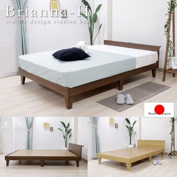 画像1: シンプル棚付き北欧デザイン脚付きベッド【Brianna-H】 国産ベッド