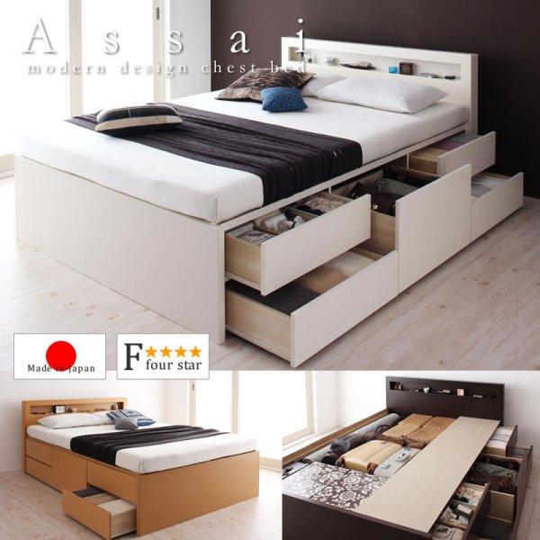 画像1: 組立設置サービス:日本製:コンセント付きモダンデザインチェストベッド 【Assai】アッサイ