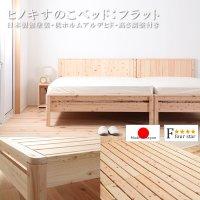 国産ヒノキすのこベッド:フラットタイプ 曲面加工・高さ調整付き フォースター