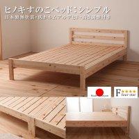 国産ヒノキすのこベッド:シンプルタイプ 高さ調整付き フォースター