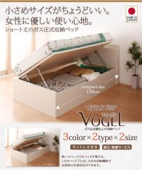 日本製!ヘッドレスも選べる ショート丈ガス圧式跳ね上げ収納ベッド【Vogel】フォーゲル