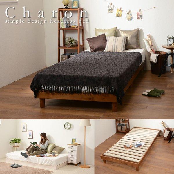 画像1: 価格訴求商品 高さ調整付きヘッドレス仕様すのこベッド【Charon】カロン