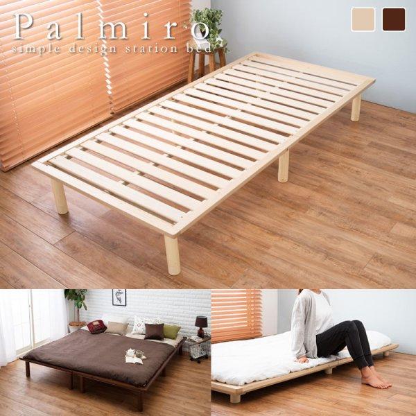 画像1: 和布団に最適!ロングサイズすのこベッド【Palmiro】 高さ調整付き