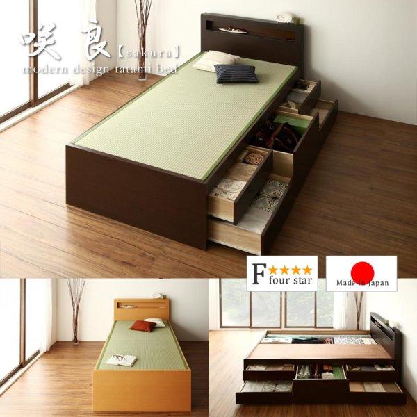 画像1: モダン&スリム棚付き畳チェストベッド