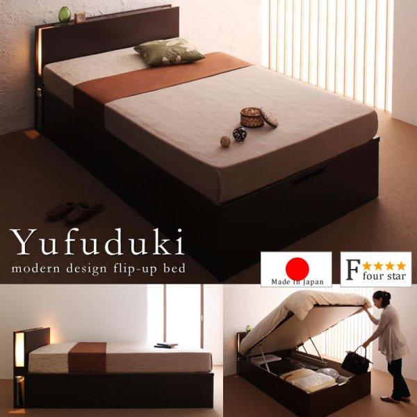 画像1: 日本製組立設置サービス対応!ガス圧式跳ね上げベッド【夕月】ユフヅキ