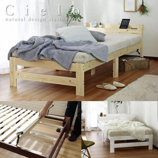 画像1: 北欧パイン材仕様カントリー調頑丈すのこベッド【Cielo】シエロ