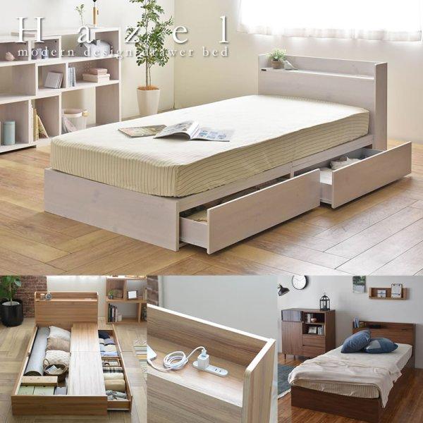 画像1: 格安BOX型収納ベッド【Hazel】ヘーゼル シングルベッド限定