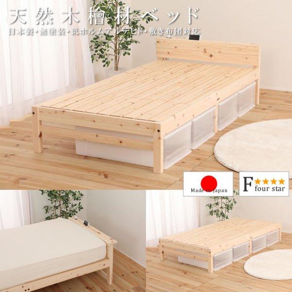 画像1: 国産ヒノキすのこベッド:ヘッドレス・スマホスタンド付きが選べます フォースター