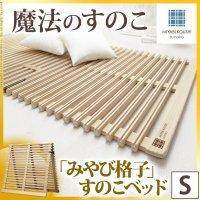 通気性2倍の折りたたみ「みやび格子」すのこベッド シングル【二つ折りタイプ】