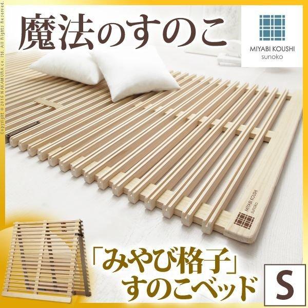 画像1: 通気性2倍の折りたたみ「みやび格子」すのこベッド シングル【二つ折りタイプ】