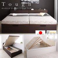 頑丈ベッド【Tough】タフ 日本製低ホルムアルデヒドガス圧式収納ベッド
