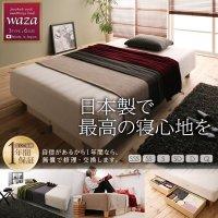 日本製ポケットコイルマットレスベッド【Waza】