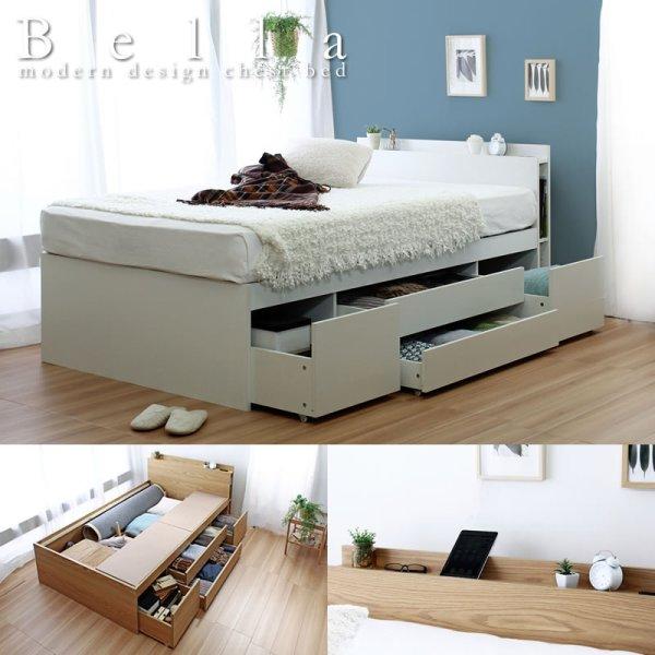 画像1: シンプルデザインチェストベッド【Bella】ベラ お買い得価格