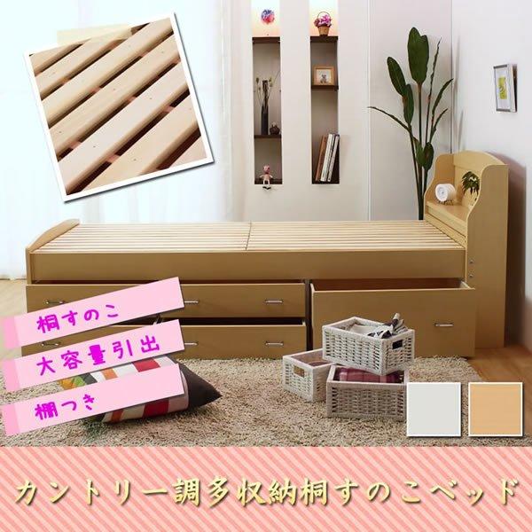 画像1: 日本製棚付カントリー調多収納桐すのこベッドA187