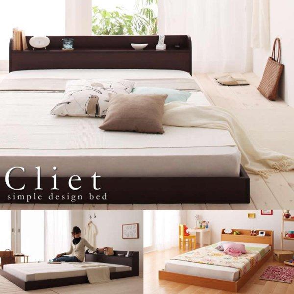 画像1: 棚・コンセント付きフロアベッド【Cliet】クリエット