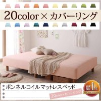 色・寝心地・脚が選べる!20色カバーリングボンネルコイルマットレスベッド