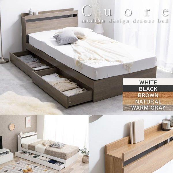 画像1: お買い得価格!シンプル収納ベッド【Cuore】クオーレ