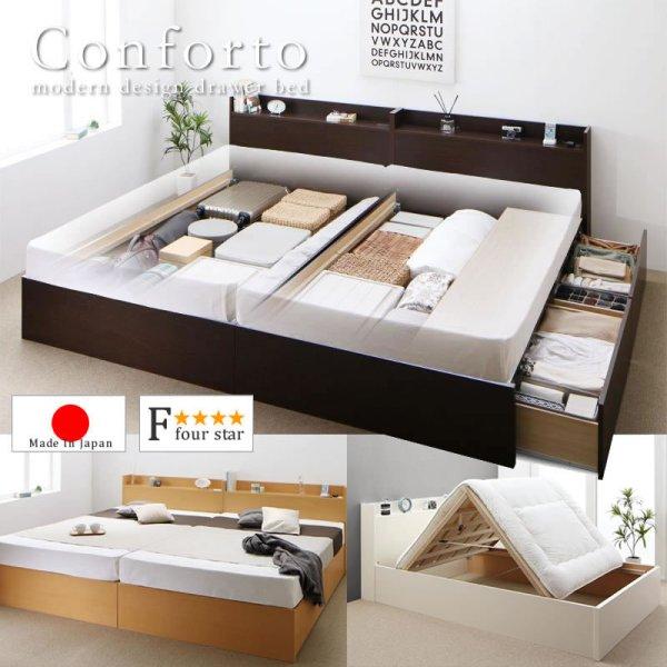 画像1: 日本製床板仕様が選べるBOX型収納ベッド【Conforto】コンフォルト 連結機能付き