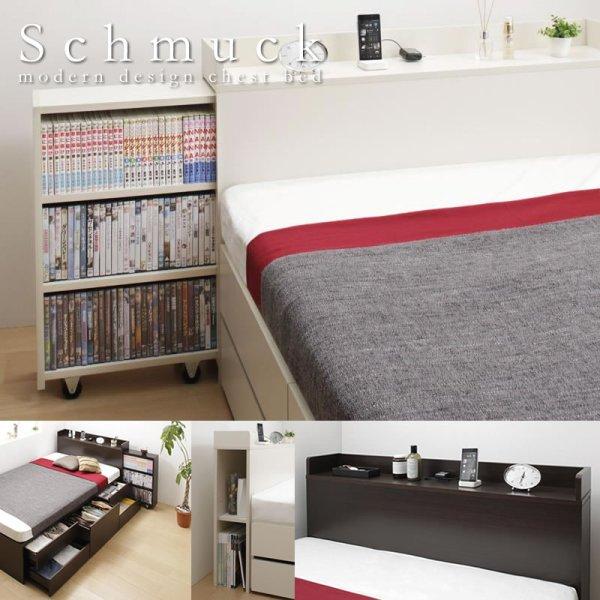 画像1: スライド式本棚付きチェストベッド【Schmuck】シュムック