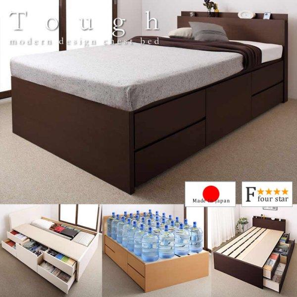 画像1: 頑丈ベッド【Tough】タフ 日本製低ホルムアルデヒドBOX型チェストベッド