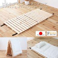 布団が干せる折りたたみ式国産ヒノキすのこベッド:フロアタイプ フォースター