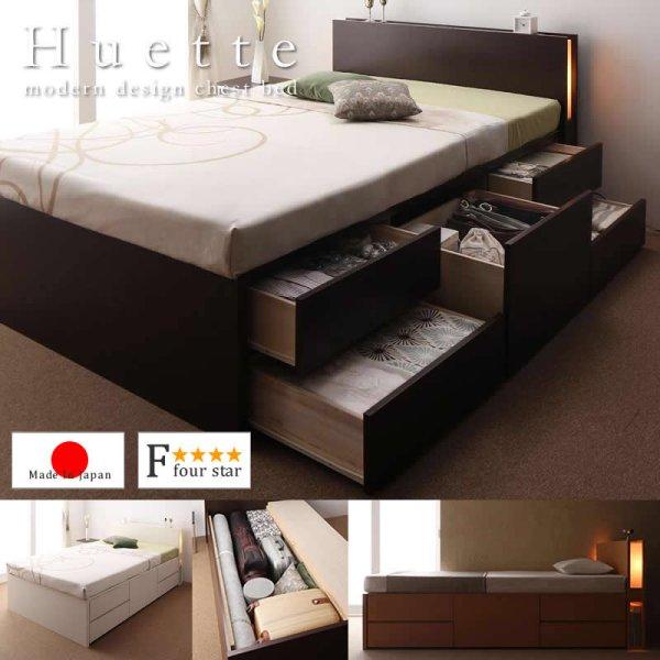 画像1: 組立設置サービス:日本製:モダンライト・コンセント付きチェストベッド【Huette】ヒュッテ