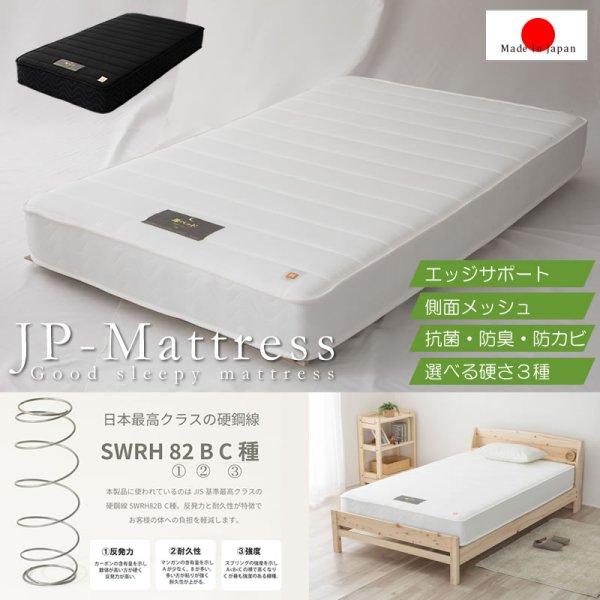 画像1: 硬さも選べて抗菌・防臭・防ダニ機能付き日本製ポケットコイルマットレス