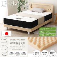 最高級の寝心地!高反発プロファイルウレタン入り日本製ポケットコイルマットレス 抗菌・防臭・防ダニ機能付き