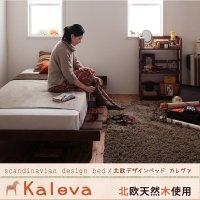 布団も使える北欧デザインヘッドレスベッド【Kaleva】カレヴァ