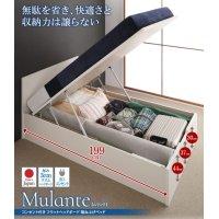 コンセント付き・フラットボード跳ね上げベッド【Mulante】ムランテ