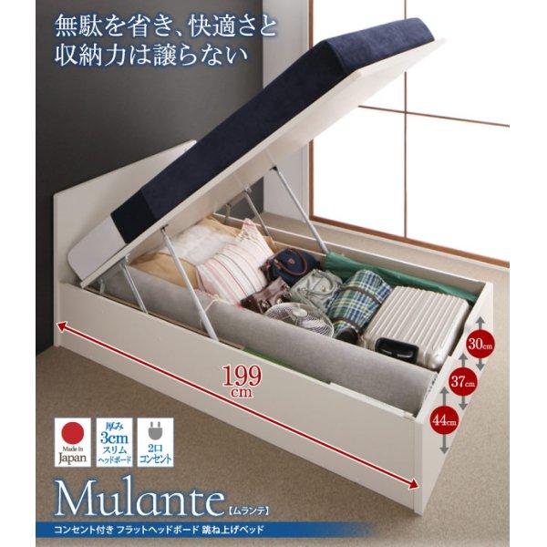 画像1: コンセント付き・フラットボード跳ね上げベッド【Mulante】ムランテ