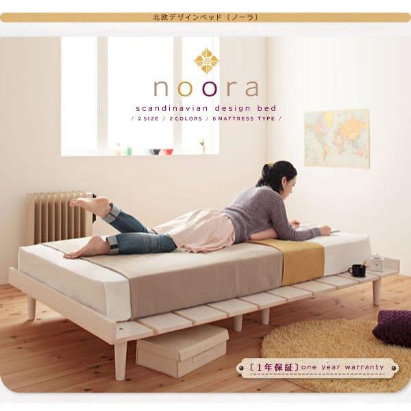 画像1: 布団も使える北欧デザインヘッドレスベッド【Noora】ノーラ
