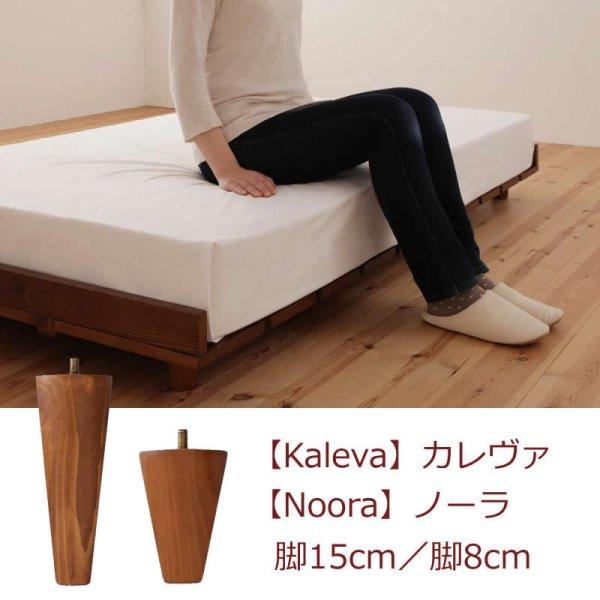 画像1: 北欧デザインヘッドレスベッド【Kaleva】カレヴァ/【Noora】ノーラ オプション脚