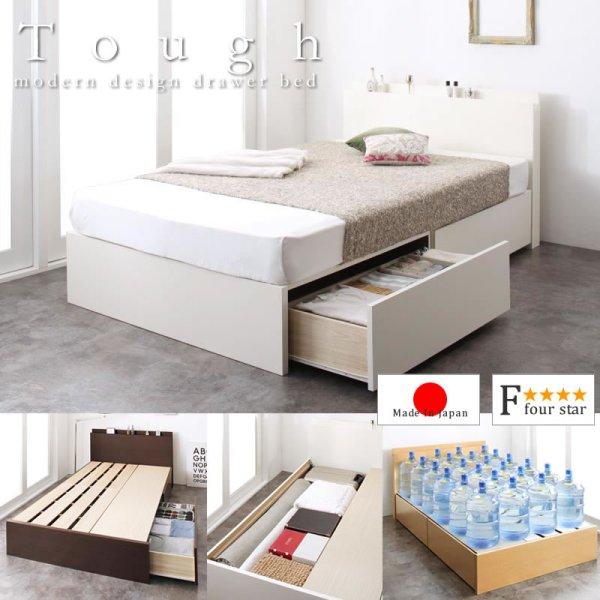 画像1: 頑丈ベッド【Tough】タフ 日本製低ホルムアルデヒドBOX型収納ベッド