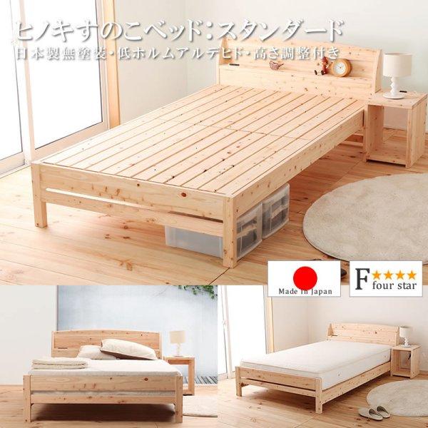 画像1: 高さ調整対応!島根県産無塗装ヒノキすのこベッド 日本製:低ホルムアルデヒド