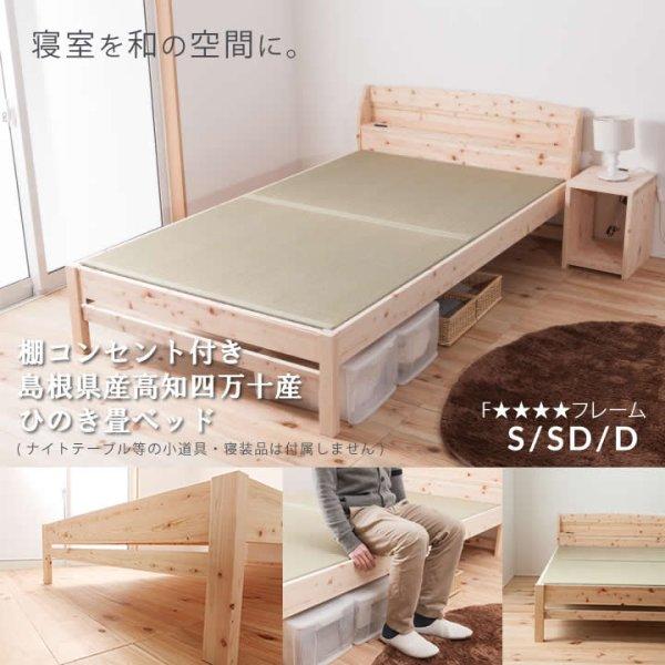 画像1: 高さ調整可能!棚・コンセント付き島根県産高知四万十産ひのき畳ベッド 日本製