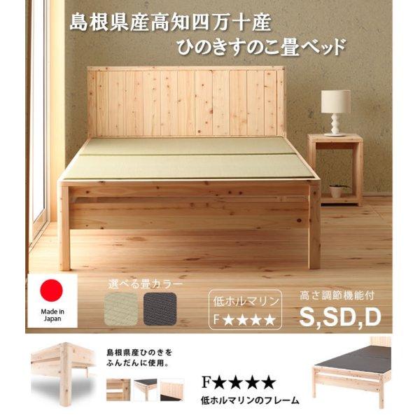 画像1: 高さ調整付き!島根県産高知四万十産ひのき畳ベッド 日本製:低ホルムアルデヒド