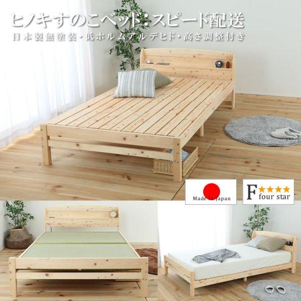 画像1: 国産すのこベッド:スピード配送対応 高さ調整付き フォースター