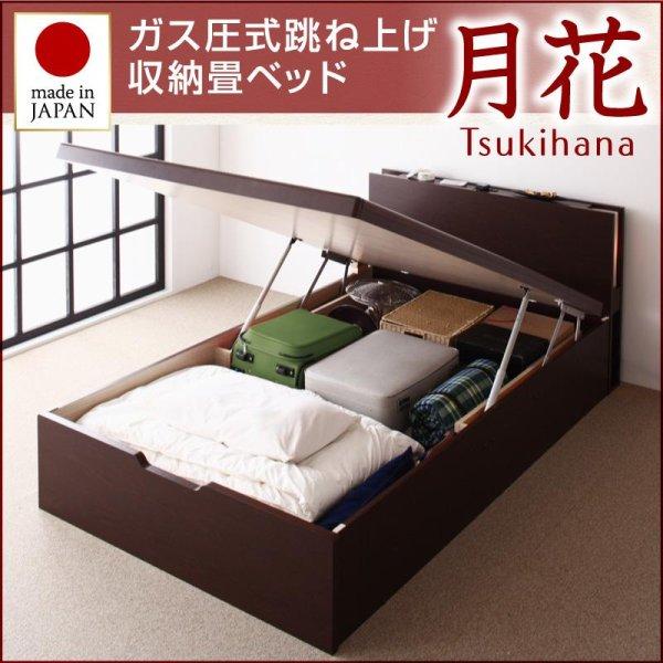 画像1: 日本製照明・棚付きガス圧式跳ね上げ畳ベッド【月花】