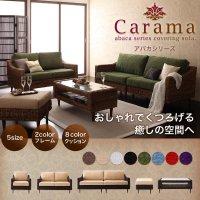 カバーリング仕様アジアン家具 【Carama】カラマ