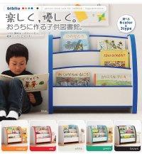 ソフト素材キッズファニチャーシリーズ 絵本ラック【biblio】ビブリオ スリムタイプ