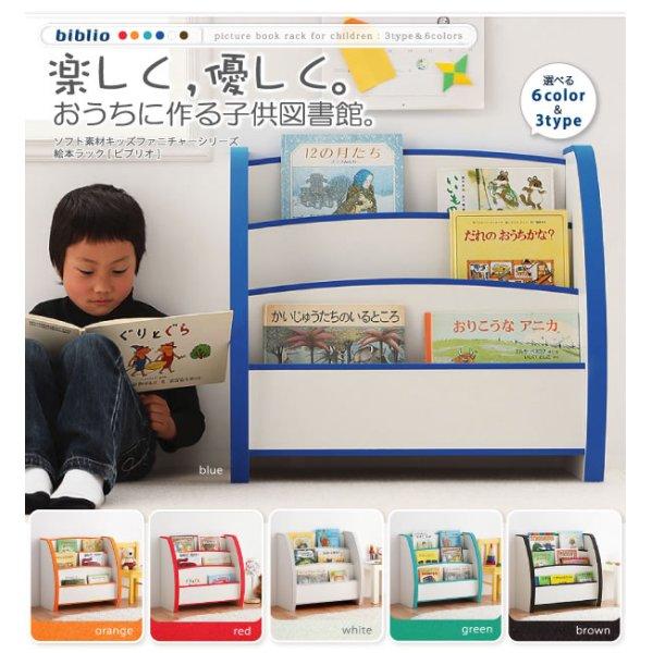 画像1: ソフト素材キッズファニチャーシリーズ 絵本ラック【biblio】ビブリオ トールタイプ