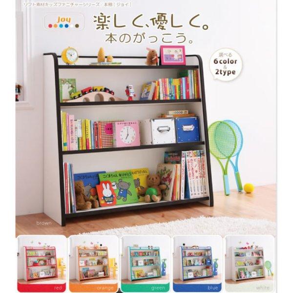 画像1: ソフト素材子供家具シリーズ 本棚【joy】ジョイ スリムタイプ