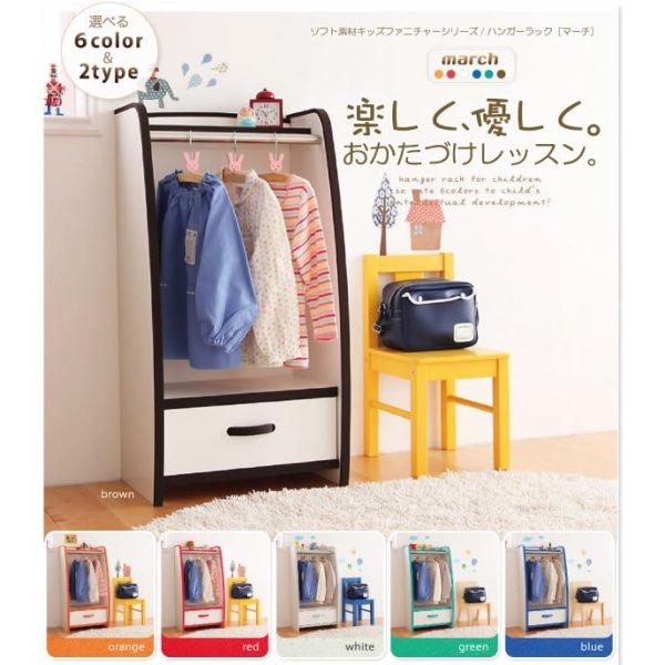 画像1: ソフト素材子供家具シリーズ ハンガーラック【march】マーチ レギュラータイプ