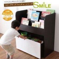 リビング子供家具シリーズ【SMILE】スマイル おもちゃ箱付き絵本ラック