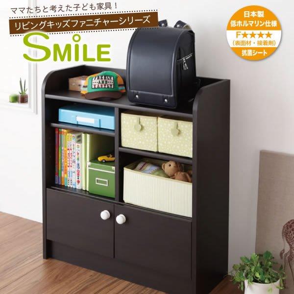 画像1: リビング子供家具シリーズ【SMILE】スマイル ランドセルの置ける収納ラック