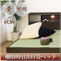 日本製棚照明引出付畳ベッドA151